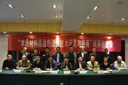 中国林学会在南京林业大学开展科技成果评价图片